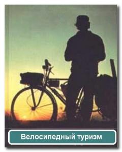 Всё для путешествий на велосипеде
