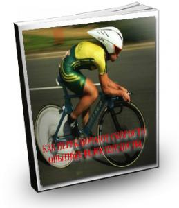 Мини книга о велосипеде Вайзбурга Михаила