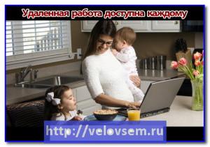 для мам и пенсионеров